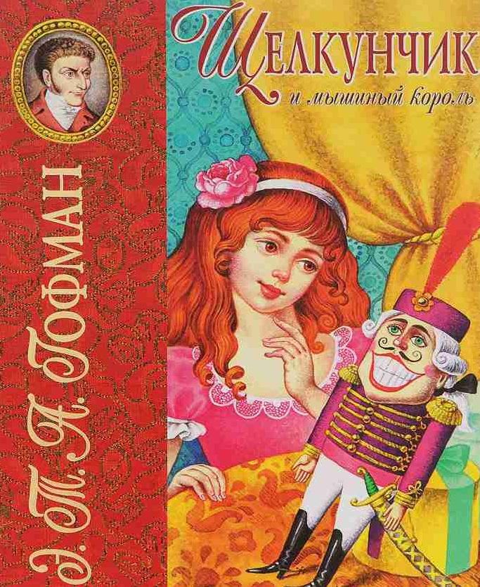 Гофман Э. Щелкунчик и мышиный король