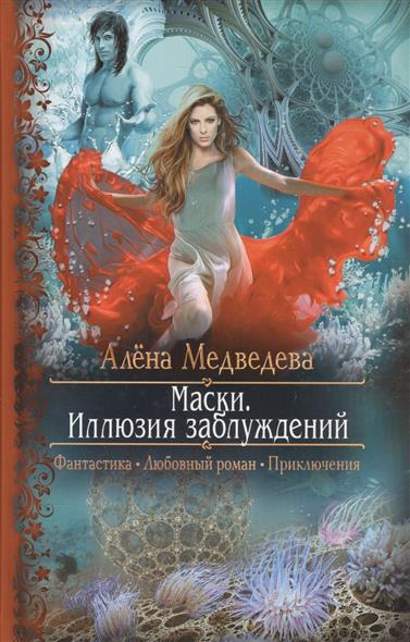 Медведева А. Маски. Иллюзия заблуждений