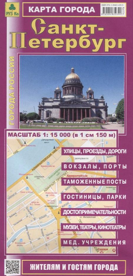 Санкт-Петербург. Карта города. Масштаб 1:15 000 (в 1см 150м) санкт петербург карта города
