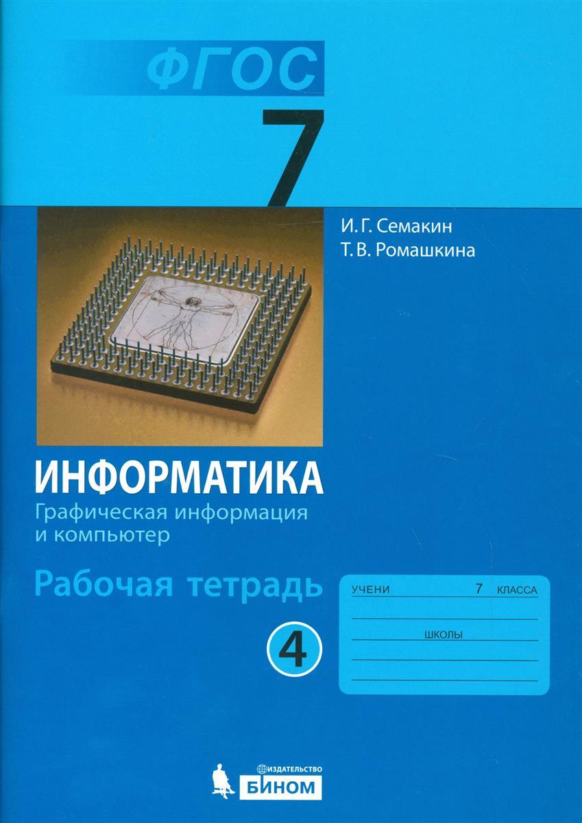 Информатика. 7 класс. Рабочая тетрадь в 5 частях. Часть 4. Графическая информация и компьютер