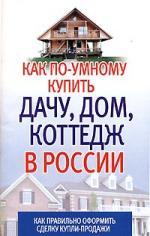 Как по-умному купить дачу дом коттедж в России
