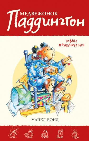 Бонд М. Медвежонок Паддингтон. Новые приключения ISBN: 9785389090699 бонд м все о медвежонке паддингтоне новые небывалые истории