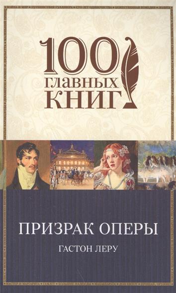 Леру Г. Призрак Оперы ISBN: 9785699964086