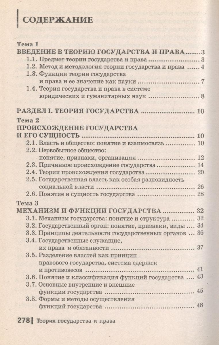 Смоленский М. Теория гос-ва и права Смоленский айгнер м комбинаторная теория