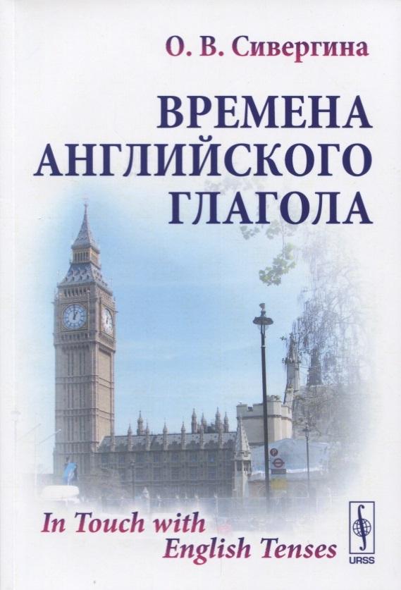 Сивергина О. Времена английского глагола/ In Touch with English Tenses ca of english future tenses and albanian correspondents