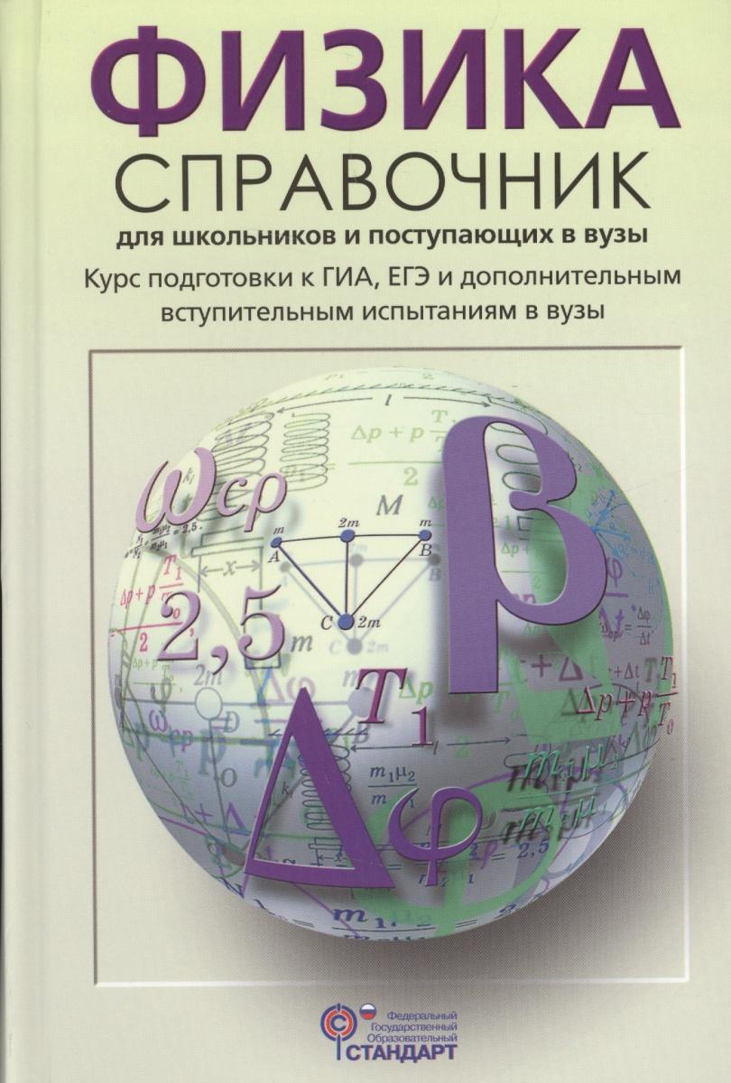 Физика. Справочник для школьников и поступающих в вузы