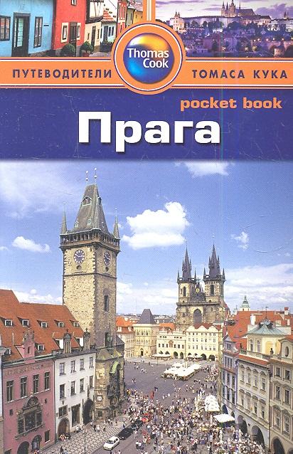 Зуковски К. Прага