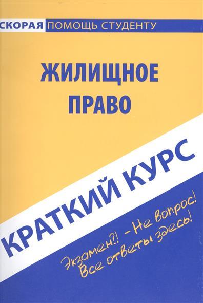 Жилищное право жилищное право учебник