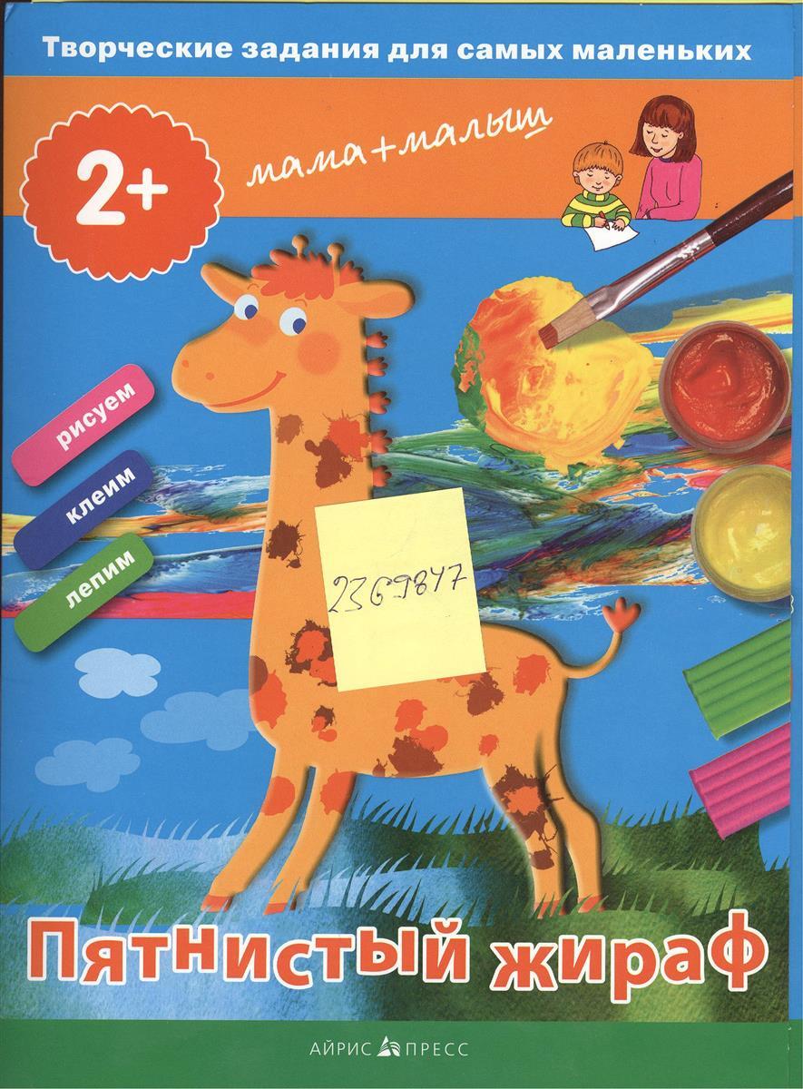 Ульева Е. Пятнистый жираф. Творческие задания для самых маленьких (карточки+методичка) шилова е беби йога и массаж для самых маленьких