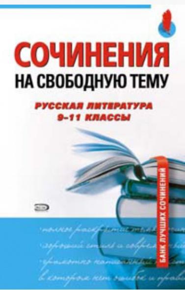 Сочинения на свободную тему Русская литература 9-11 кл
