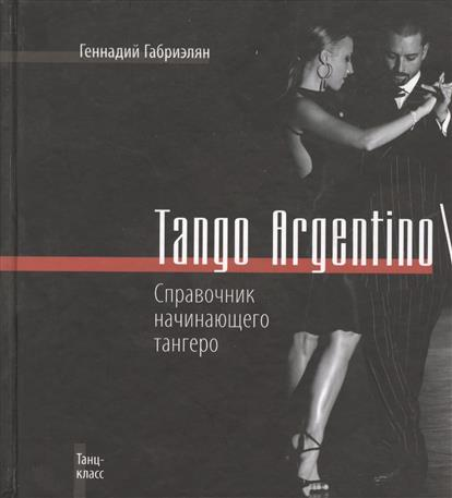 Tango ArgentinoСправочник начинающего тангеро