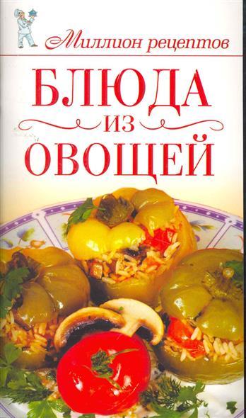 Бойко Е. Блюда из овощей