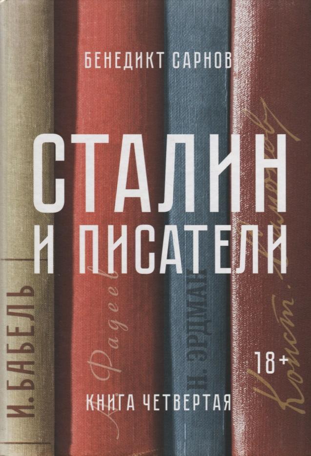 Сарнов Б. Сталин и писатели. Книга четвертая сарнов б сталин и писатели книга вторая