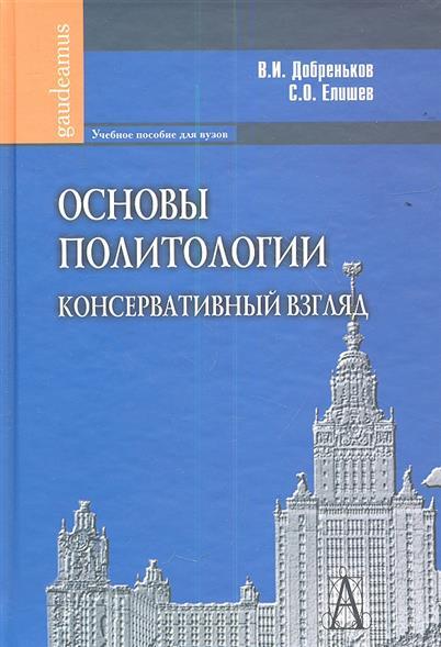 Добреньков В., Елишев С. Основы политологии. Консервативный взгляд