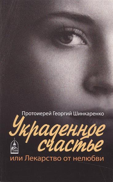 Шинкаренко Г. Украденное счастье, или лекарство от нелюбви художественные книги эксмо книга щенок сэм или украденное счастье