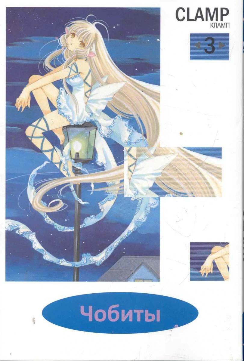где купить Кламп Комикс Чобиты т.3 ISBN: 9785916360851 дешево