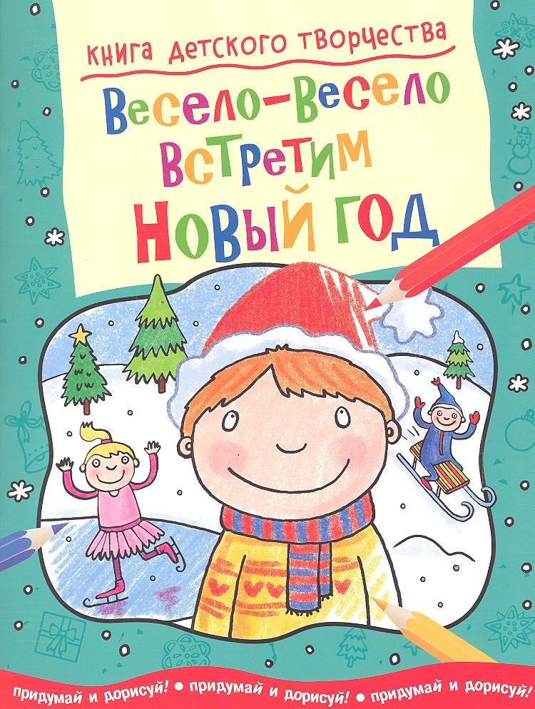 Бирюкова А. (ред.) Весело-весело встретим Новый Год. Придумай и дорисуй! ульева е вместе встретим новый год