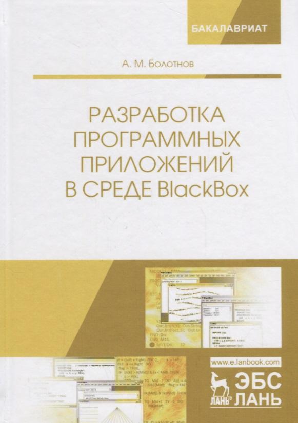 Болотнов А. Разработка программных приложений в среде BlackBox. Учебное Пособие