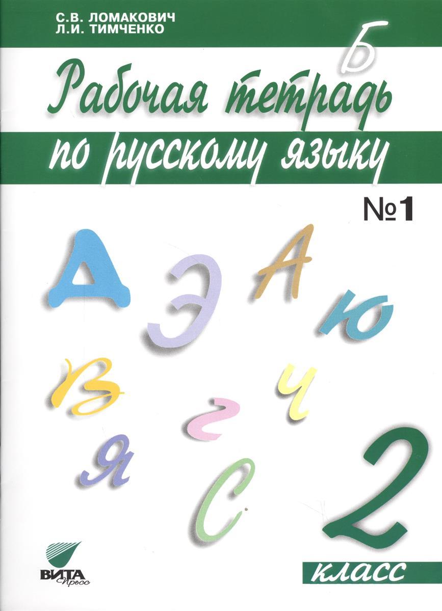 Фгосы рабочая программа по русск языку 2 классэльконина-давыдова