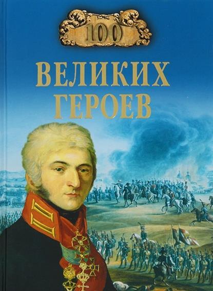 Книга 100 великих героев. Шишов А.