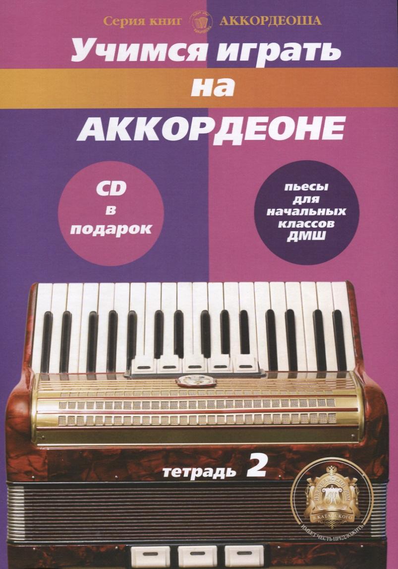 Учимся играть на аккордеоне. Тетрадь 2. Пьесы для начальных классов ДМШ  (+CD)