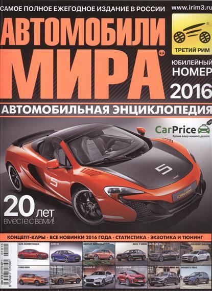 Автомобили мира 2016. Автомобильная энциклопедия