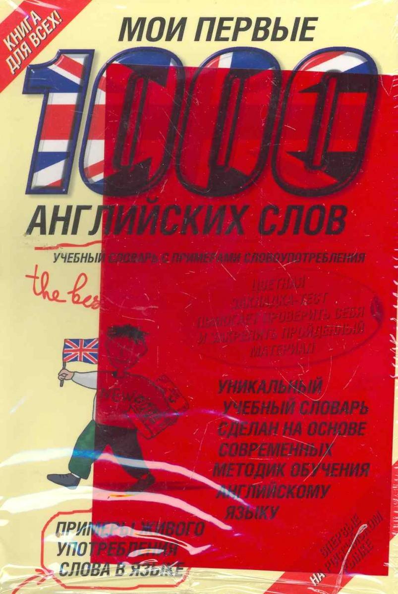 Мои первые 1000 английских слов Учебный словарь… коллсон д 1000 английских слов за рулем 2cd