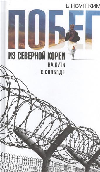 Ким Ы., Фаллетти С. Побег из Северной Кореи. На пути к свободе побег из северной кореи на пути к свободе