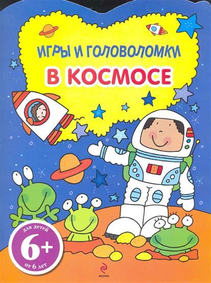 В космосе Игры и головоломки