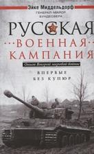 Русская военная кампания Опыт Второй мировой войны Впервые без купюр