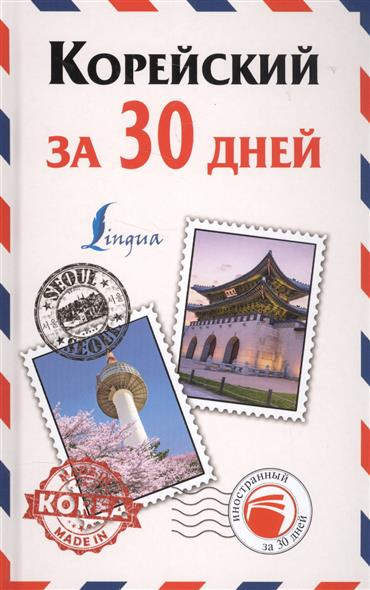 Погадаева А. Корейский за 30 дней иврит за 30 дней