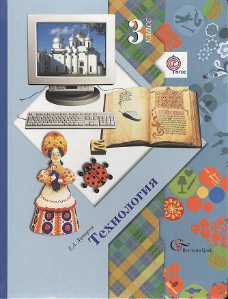 Технология. 3 класс. Учебник для учащихся общеобразовательных учреждений. Издание четвертое, доработанное