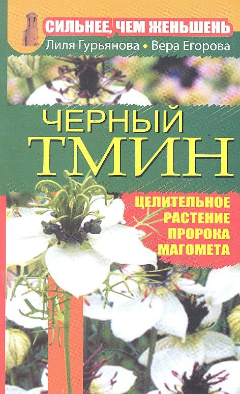 Гурьянова Л., Егорова В. Сильнее чем женьшень Черный тмин ISBN: 9785170758357 гурьянова л с скажите батюшка…