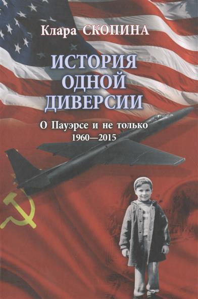 История одной диверсии. О Пауэрсе и не только. 1960-2015