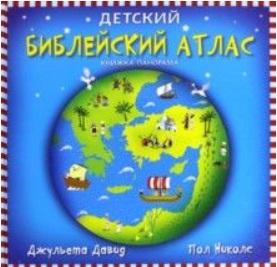 Давид Дж. Детский библейский атлас. Книжка-панорама