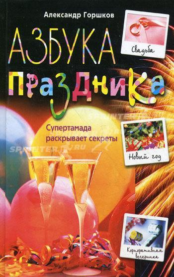 Азбука праздника