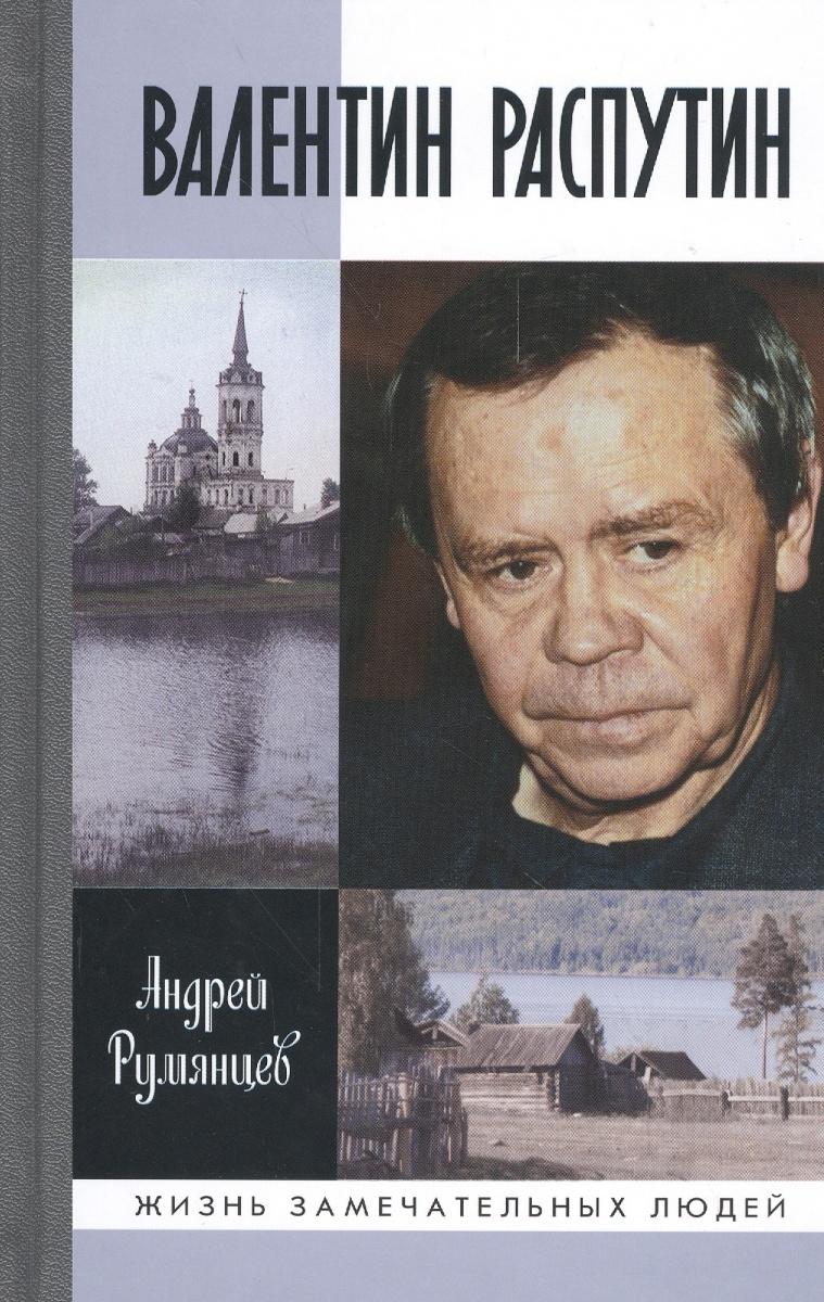 Румянцев А. Валентин Распутин валентин распутин в поисках берега