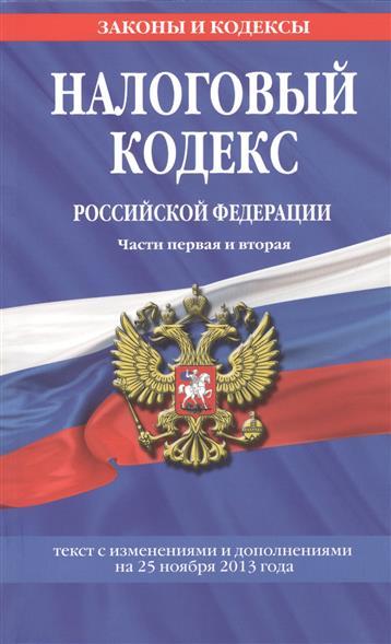 Налоговый кодекс Российской федерации. Части первая и вторая. Текст с изменениями и дополнениями на 25 ноября 2013 года