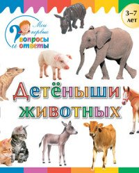 Орехова А. Детеныши животных. 3-7 лет детеныши животных