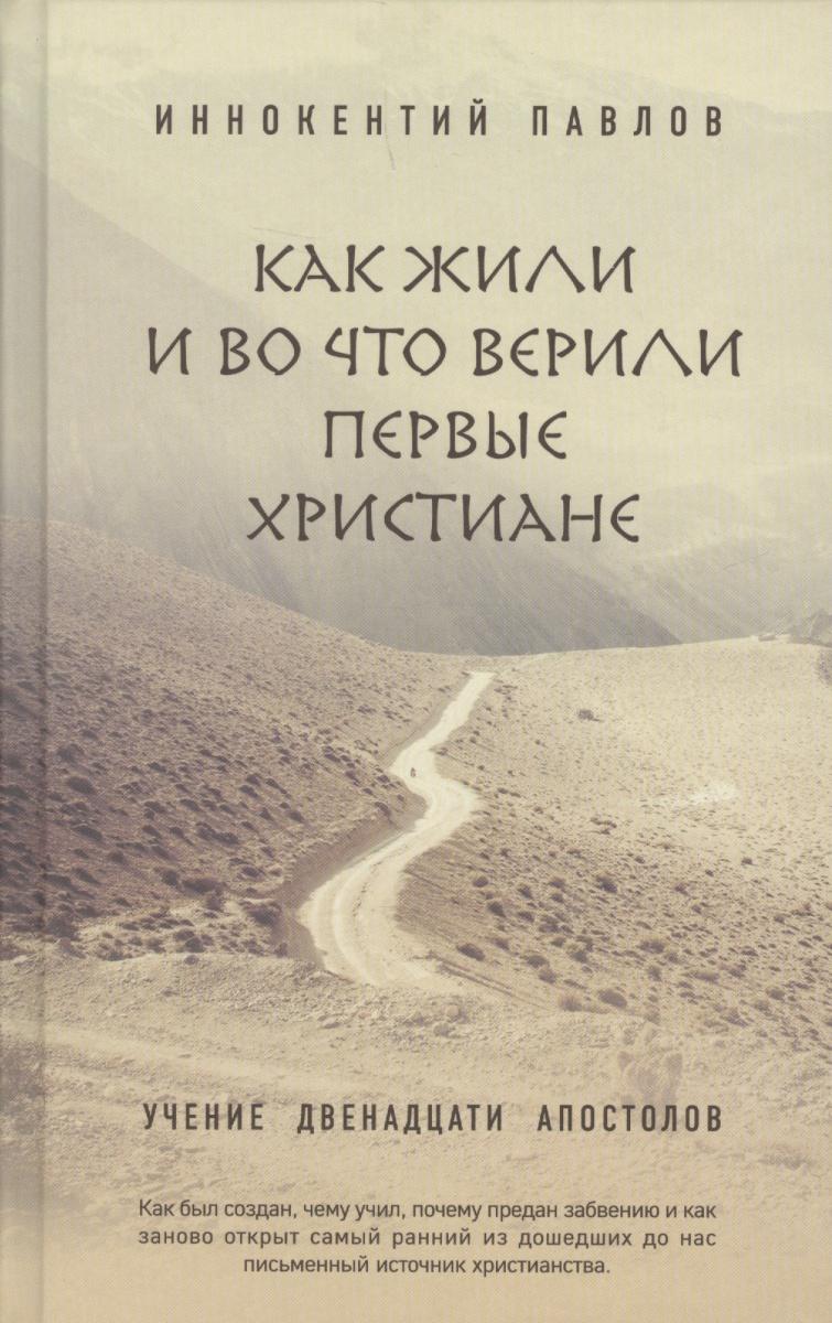 Павлов И. Как жили и во что верили первые христиане kak dishat vo vremya kormleniya piyavki i minogi