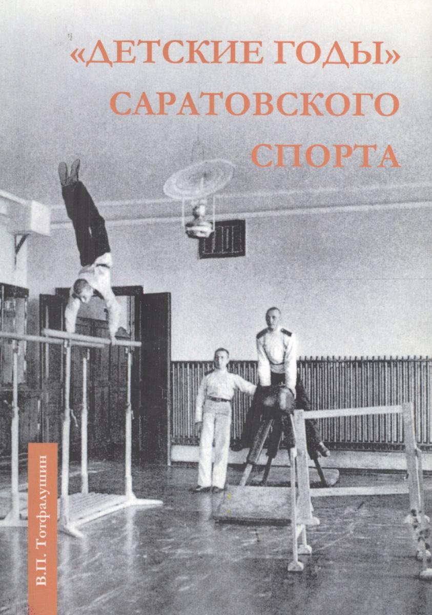 Тотфалушин В. Детские годы Саратовского спорта