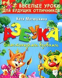 Матюшкина К. Азбука с настоящими буквами матюшкина к праздник во дворце