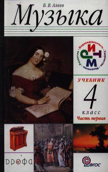 Музыка. 4 класс. Учебник. В двух частях. Часть первая. 6-е издание, переработанное