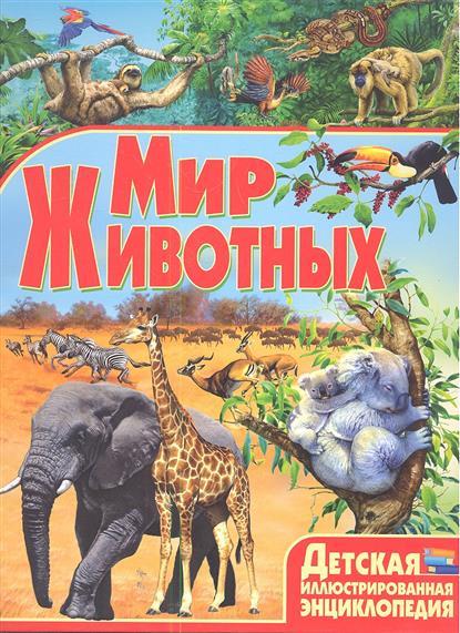 Любка М. Мир животных любка мариуш моя любимая книга о животных