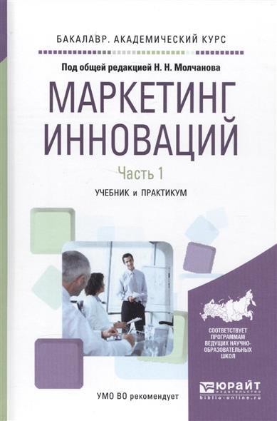 Маркетинг инноваций. Учебник и практикум. Часть 1