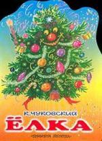 Чуковский К. КВ Елка Чуковский
