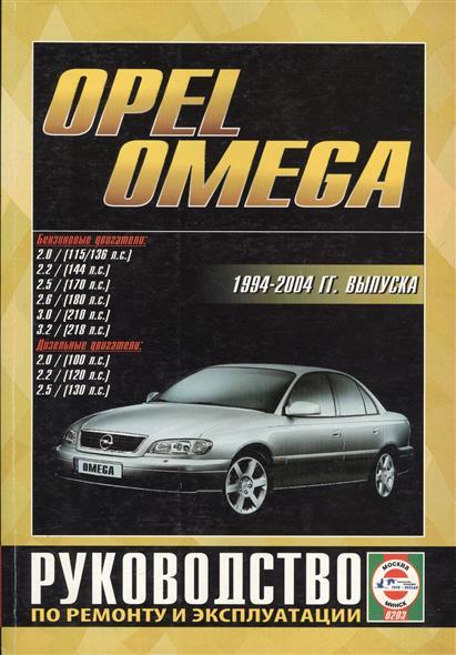 Гусь С. (сост.) Opel Omega. 1994-2004 гг. выпуска. Руководство по ремонту и эксплуатации. Бензиновые и дизельные двигатели гусь с сост opel sintra руководство по ремонту и эксплуатации бензиновые двигатели дизельные двигатели 1996 1999 гг выпуска