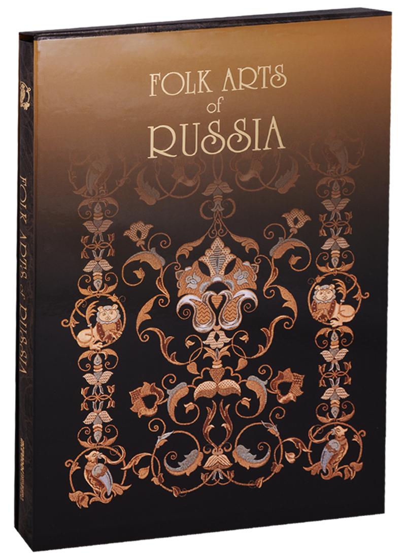 Кондрашов А. Народное искусство России / Folk Arts of Russia (на английском языке) анатолий кондрашов folk arts of russia