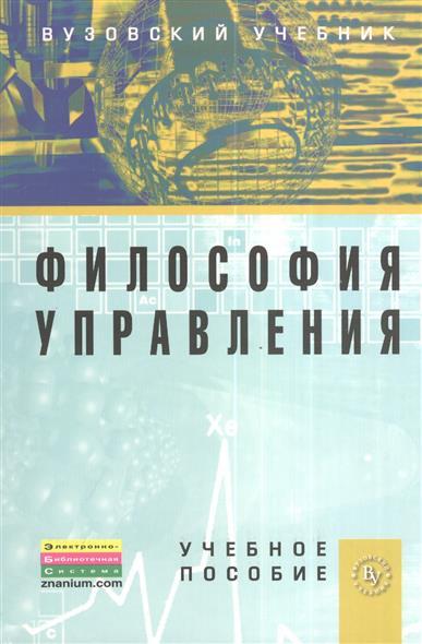 Философия управления. Учебное пособие