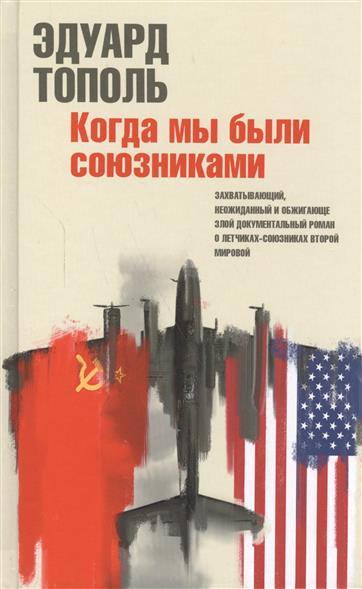Тополь Э. Когда мы были союзниками ISBN: 9785171023041